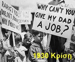 1930-krisi