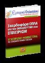 3-kerdofora-opla-125-90