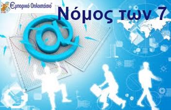 email-nomos-7