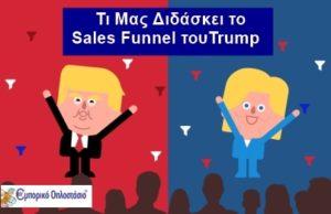 Sales Funnel Παράδειγμα από τον Trump