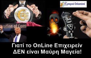 Το Online Επιχειρείν δεν είναι Μαύρη Μαγεία!